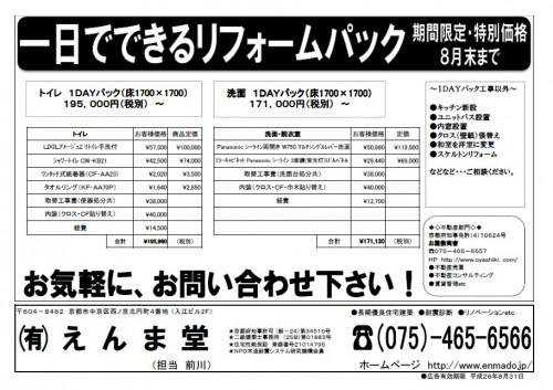 広告裏面0614
